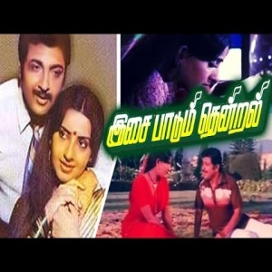 isai paadum thendral mp3 songs