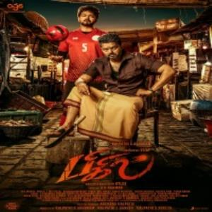 Bigil | Vigil (2019) Tamil Movie Songs Free Mp3 Download