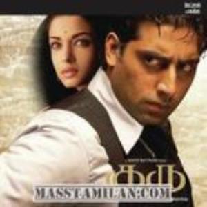 Guru tamil movie aaruyire song – guru ( 2007) aishwarya rai.