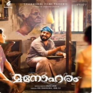 Manoharam 2019 Malayalam Songs Free Mp3 Download Kuttyweb 123musiq