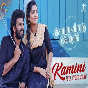 Kamini Mp3 Song Download Anugraheethan Antony Movie - Filmisongs
